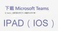 https://apps.apple.com/tw/app/microsoft-teams/id1113153706