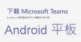 https://play.google.com/store/apps/details?id=com.microsoft.teams&hl=zh_HK