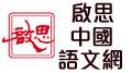 http://www.keyschinese.com.hk/home