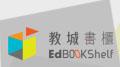 https://edbookshelf.hkedcity.net/