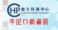 http://www.chp.gov.hk/tc/content/9/24/23.html