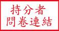 http://www.lccs.edu.hk/Stakeholder/Stakeholder.htm