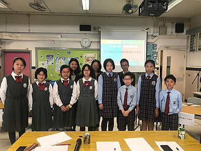 第十屆全港小學校際辯論賽初賽