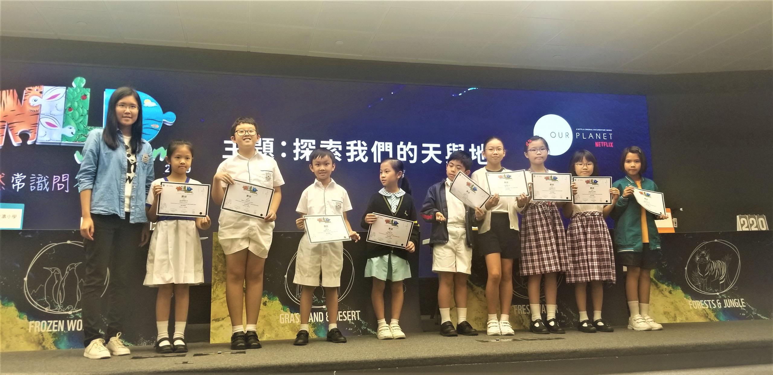 自然常識問答比賽(香港區賽事)2019