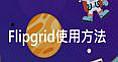 Flipgrid 使用方法