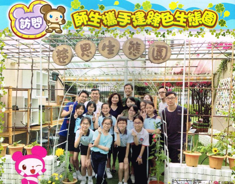 師生攜手建綠色生態園